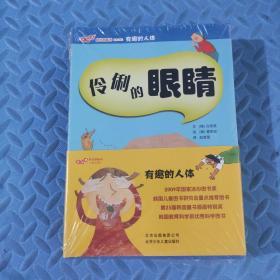 有趣的人体 怦怦跳科学图画书第三辑 (全9册)(获得2009年冰心图书奖)