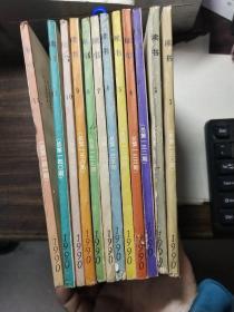 读书 1990年第1-12期(合售)