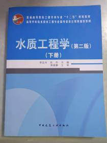 普通高等教育土建学科专业十二五规划教材:水质工程学(第2版)(下册)