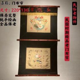 老门布帘,保存完整,品相一流,纯手工绘画,绘画精湛,铜件完整,收藏展览价值极高,老民俗物件,全品保老
