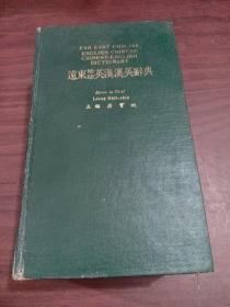 远东袖珍英汉汉英辞典