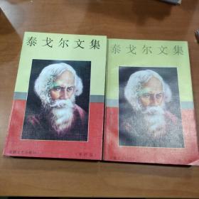 泰戈尔文集第3、4卷