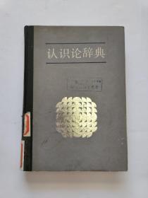 认识论辞典【馆藏】