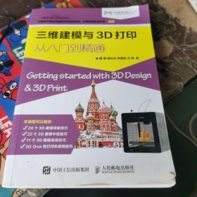 三维建模与3D打印从入门到精通