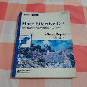 More Effective C++(中文版):35个改善编程与设计的有效方法【内页干净】