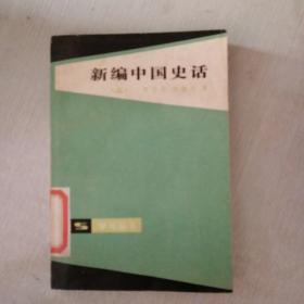 新编中国史话(贴报纸撕掉了)