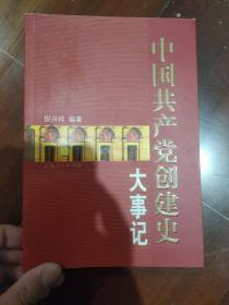 中国共产党创建史大事记
