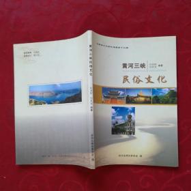 永靖县文史资料选辑第十三辑 黄河三峡民俗文化
