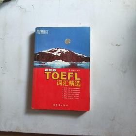 新东方·TOEFL词汇精选