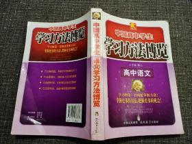 中国高中学生学习方法博览:高中语文【一版一印,内页干净】