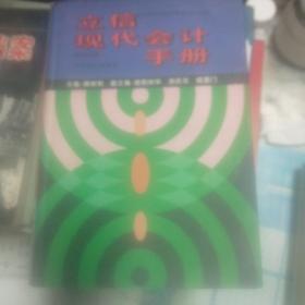 立信现代会计手册