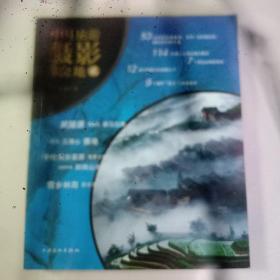 中国旅游摄影黄金地2