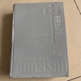 中国历代名医名方全书