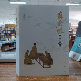 中国古代文人的艺术生活——苏东坡的朋友圈