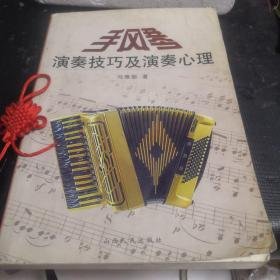 手风琴演奏技巧及演奏心理