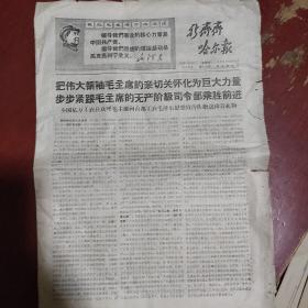 文革小报《新齐齐哈尔报》四开四版 1968年8月8日 私藏 书品如图
