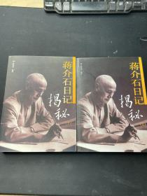 蒋介石日记揭秘(上下)