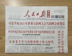 人民日报海外版 2021年9月27日 星期一 辛丑年八月廿一 今日12版 第11368号 People's Daily Overseas Edition 人民日报 海外版 人民日报·海外版 生日报 旧报纸