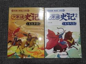 少年读史记 2【两本合售】春秋争霸、名将风范