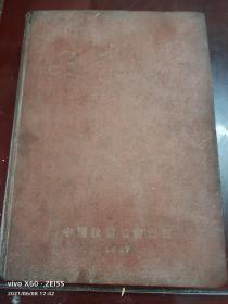 16开本精装,1947年出版《工程界》(第二卷共十二期合订本)品优