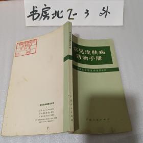 常见皮肤病防治手册1971年一版一印