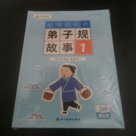 小鸡叫叫阅读课 3阶 第6月 知书识理的弟子规故事1-4