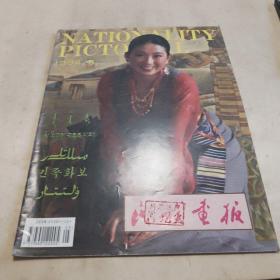 民族画报1994/5封面 藏族青年舞蹈家卓玛