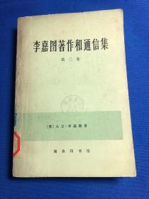 李嘉图著作和通信集(第二卷)