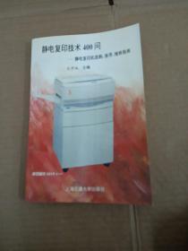 静电复印技术400问--静电复印机选购、使用、维修指南(作著签名)
