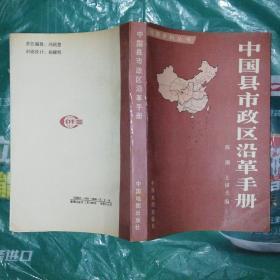 中国县市政区沿革手册/馆藏