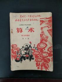 文革课本 山西省小学试用课本 算术 第十册 有毛主席像 1970年一版一印