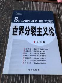 世界分裂主义论