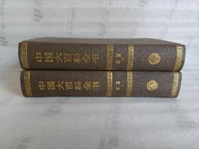 中国大百科全书 军事卷 Ⅰ 、Ⅱ 全两册月份不同 为1版1印
