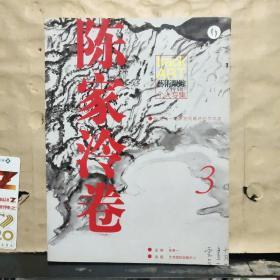 艺术跟踪特辑:个人专辑——陈家泠卷(3)