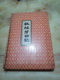 红楼梦日记