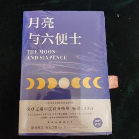 月亮与六便士【果麦经典】