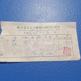 1965年武安县公私合营综合商店发货票