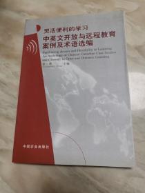 灵活便利的学习:中英文开放与远程教育案例及术语选编:an anthology of Chinese-Canadian case studies and glossary in open and distance learning