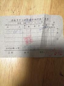 票据:全椒县襄河公社车辆修配厂