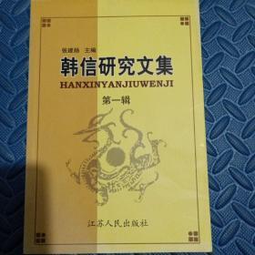 韩信研究文集.第一辑