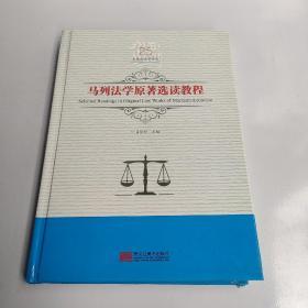 马列法学原著选读教程/吕世伦法学论丛