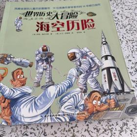 世界历史大冒险·海空历险(风靡全球的儿童历史图画书,19位英美作家学者历时14年倾力创作,版权销售至20个国家及地区)
