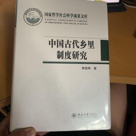 中国古代乡里制度研究