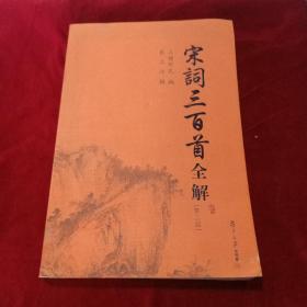 古典文学赏析系列:宋词三百首全解