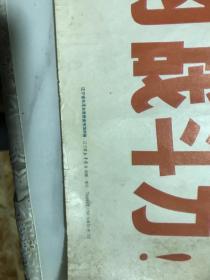 用毛泽东思想武装起来的人,是最大的战斗力(宣传画)