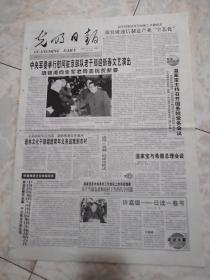 光明日报2006.1.20(1-12版)旧报纸生日报老报纸…国际原子能机构将举行紧急会议。伊希望就核问题与欧盟达成和解。美欧拒绝伊朗恢复核谈判提议。中方赞赏一比样坚持一个中国政策。欧盟赞赏防控禽流感《北京宣言》。俄罗斯愿为米洛舍韦斯就医提供担保。蒙古政坛突发危机社会改革迫在眉睫。应对全国大范围雨雪天气铁道部要求确保春运列车正点和安全。中央军委举行慰问驻京部队老干部迎新春文艺演出。