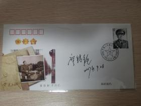 开国大将黄克诚纪念封,廖锡龙将军签名封,都是后勤部长