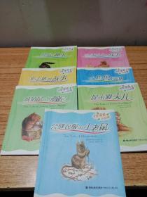 彼得兔的故事(7册)会缝衣服的小老鼠,城镇鼠约翰尼,提米脚尖儿,小猪鲁滨孙,平小猪的故事,猫鼠趣事,点点鼠太太的故事