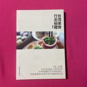 台湾美食行走秘籍