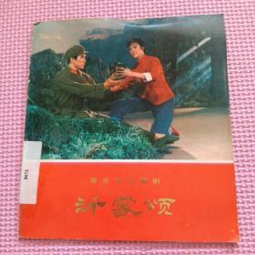 革命现代舞剧  沂蒙颂(1976年1版1印)